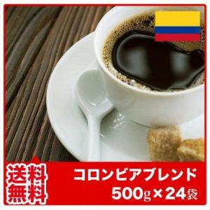 【送料無料】コロンビアブレンドまとめ買い【500g×24袋】