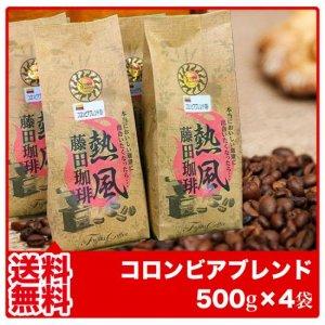 【送料無料】コロンビアブレンド【500g×4袋】