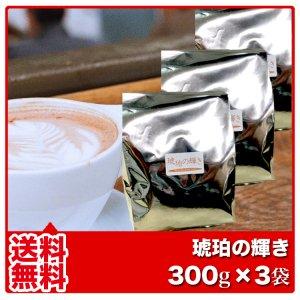 【送料無料】琥珀の輝きモカブレンド【300g×3袋】