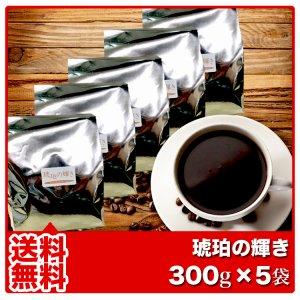 【送料無料】琥珀の輝きモカブレンド【300g×5袋】