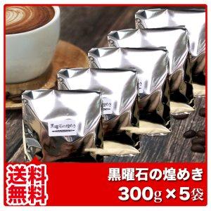 【送料無料】黒曜石の煌めきマンデリンブレンド【300g×5袋】