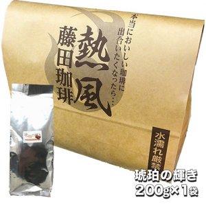 琥珀の輝きモカブレンド【200g単品】