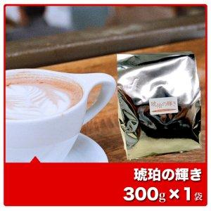 琥珀の輝きモカブレンド【300g単品】