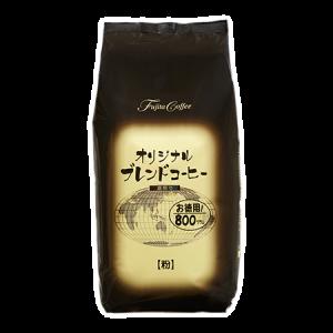 【送料無料】オリジナルブレンドコーヒー 深煎り(粉)800g×6袋入り